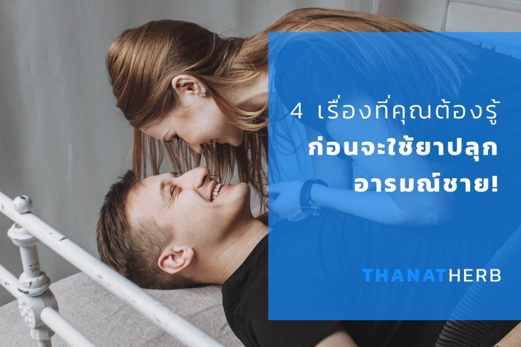 4 เรื่องที่คุณผู้ชายต้องรู้ก่อนใช้ ยาปลุกอารมณ์ชาย เพื่อความปลอดภัย!
