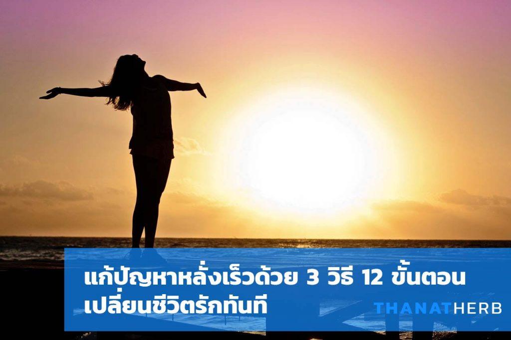 แก้ปัญหา หลั่งเร็ว ด้วย 3 วิธี 12 ขั้นตอน เปลี่ยนชีวิตรักอย่างง่าย ๆ แค่ทำตาม!