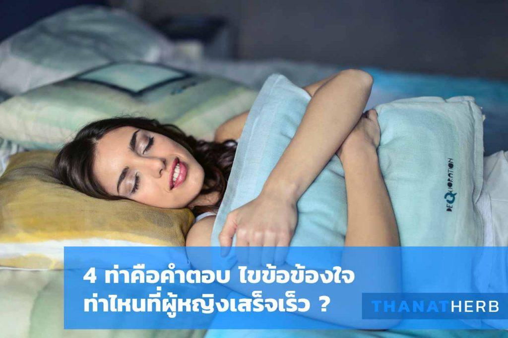 4 ท่า ตอบคำถาม ท่าไหนที่ผู้หญิงเสร็จเร็ว