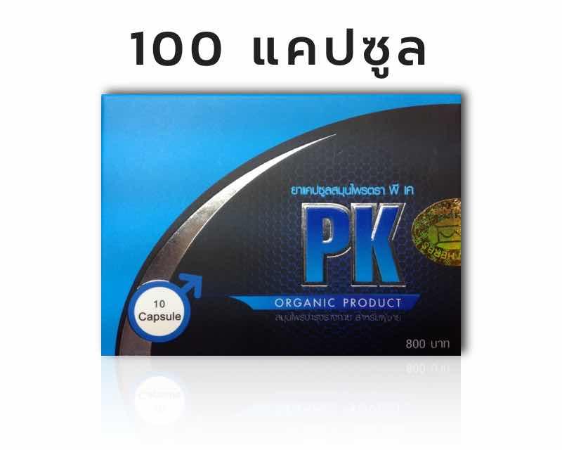 ยาผู้ชาย PK 100 แคปซูล