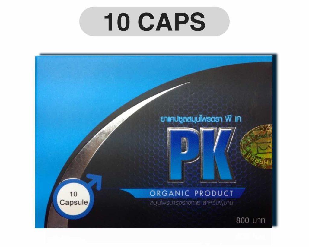 ยาเพิ่มขนาดน้องชาย PK 10 แคปซูล