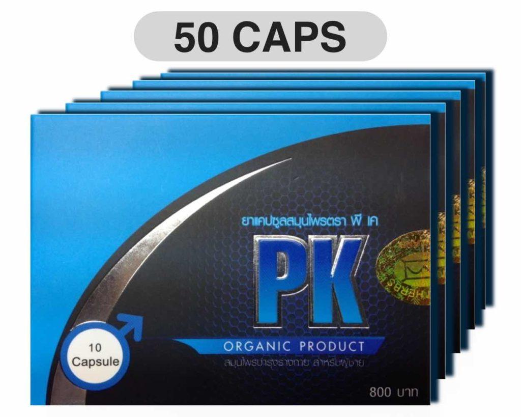 ยาสำหรับผู้ชาย PK 50 แคปซูล